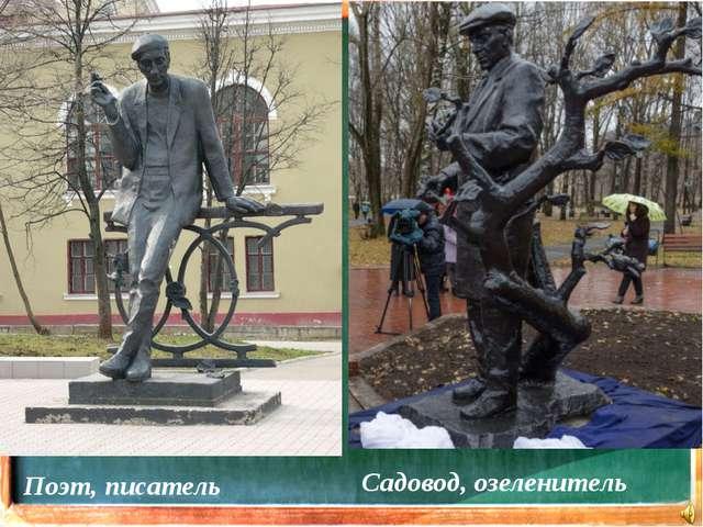 Поэт, писатель Садовод, озеленитель