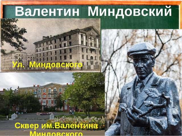 Валентин Миндовский Ул. Миндовского Сквер им.Валентина Миндовского