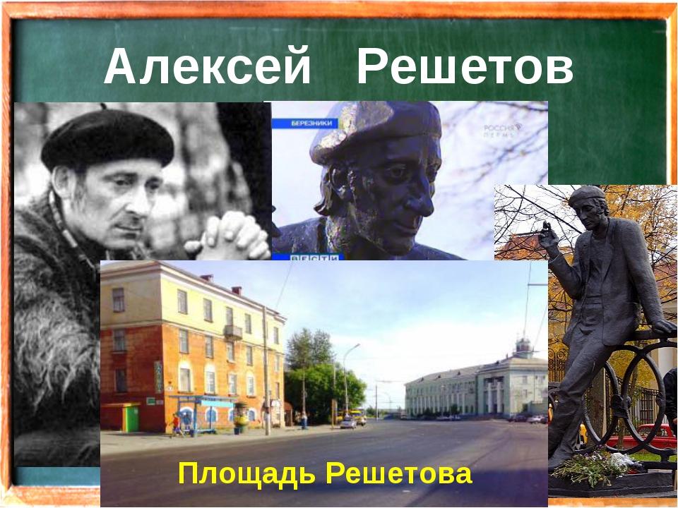 Алексей Решетов Площадь Решетова