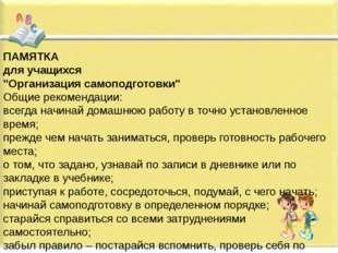 """ПАМЯТКА для учащихся """"Организация самоподготовки"""" Общие рекомендации: всегд"""
