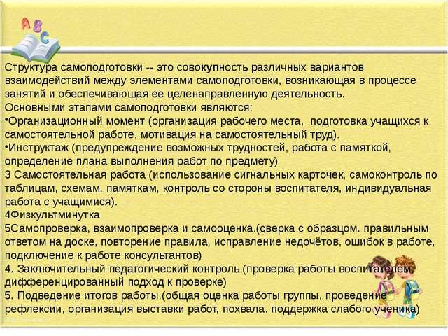 Структура самоподготовки -- это совокупность различных вариантов взаимодейств...