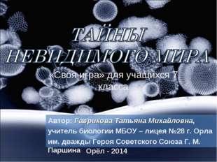 «Своя игра» для учащихся 7 класса Автор: Гаврикова Татьяна Михайловна, учител