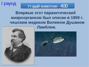 I раунд Впервые этот паразитический микроорганизм был описан в 1859 г. чешски