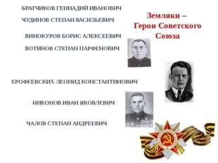 БРАТЧИКОВ ГЕННАДИЙ ИВАНОВИЧ ВИНОКУРОВ БОРИС АЛЕКСЕЕВИЧ ВОТИНОВ СТЕПАН ПАРФЕНО
