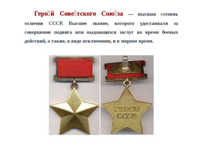 Геро́й Сове́тского Сою́за — высшая степень отличия СССР. Высшее звание, кото...