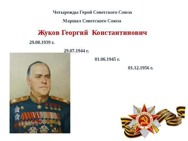 Четырежды Герой Советского Союза Маршал Советского Союза Жуков Георгий Конста...