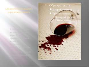 Свежее пятно от красного вина можно удалить 1.Наложив кашицу из влажной соли,