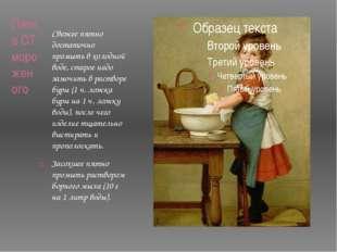 Пятна ОТ мороженого Свежее пятно достаточно промыть в холодной воде, старое н