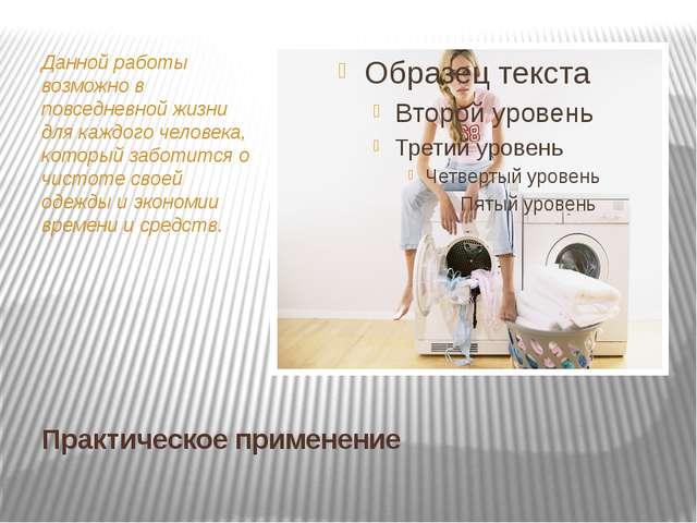Практическое применение Данной работы возможно в повседневной жизни для каждо...
