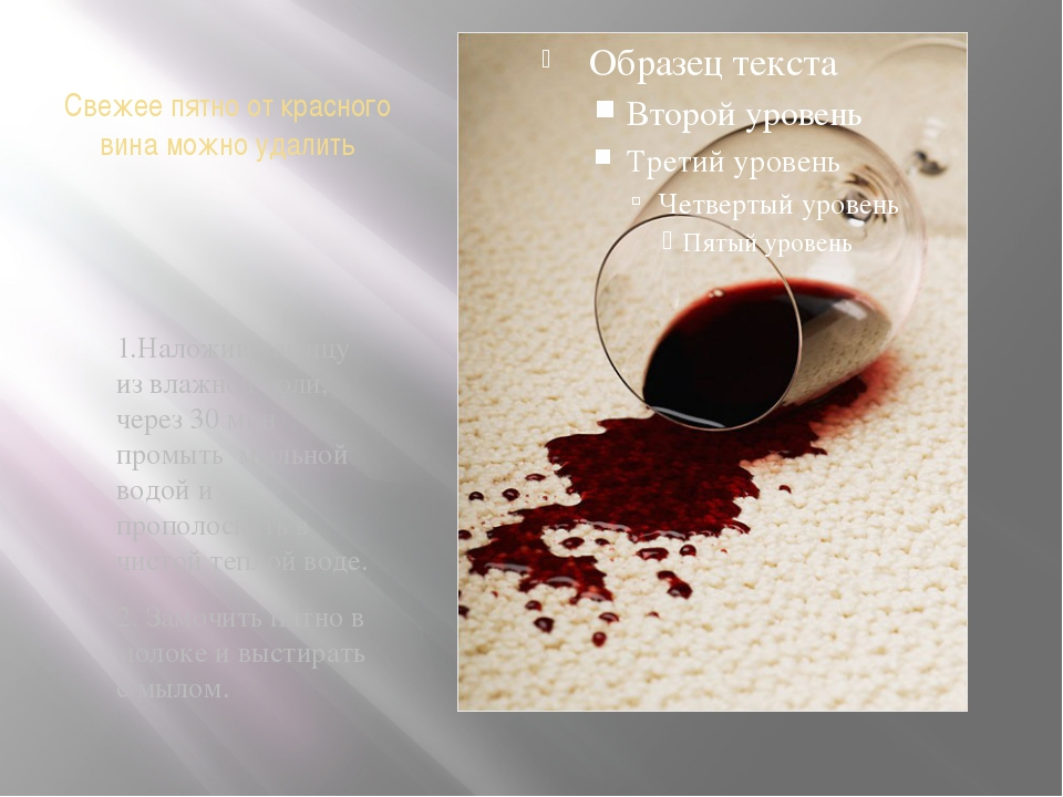 Свежее пятно от красного вина можно удалить 1.Наложив кашицу из влажной соли,...