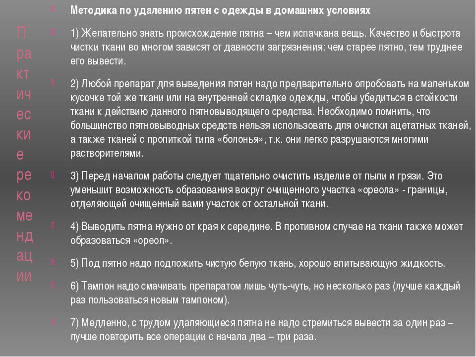 Практические рекомендации Методика по удалению пятен с одежды в домашних усло...