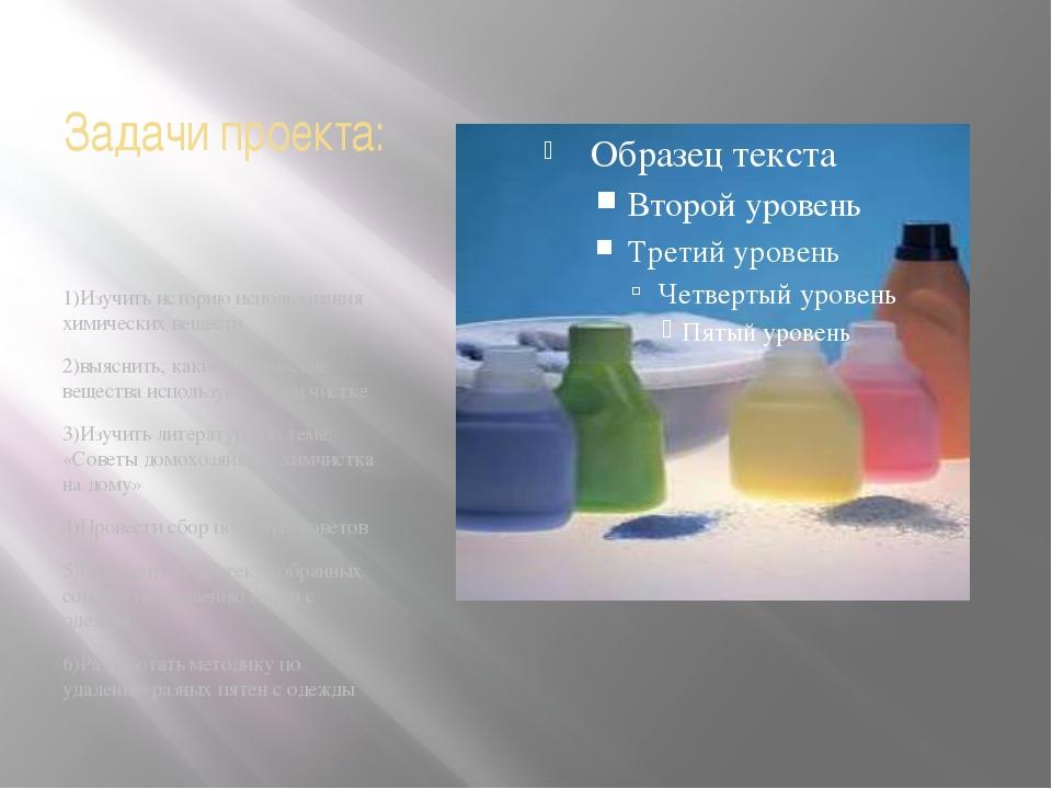 Задачи проекта: 1)Изучить историю использования химических веществ 2)выяснить...