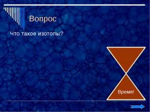 Вопрос Какое отношение к Д.И. Менделееву имел известный поэт А. Блок? Время!