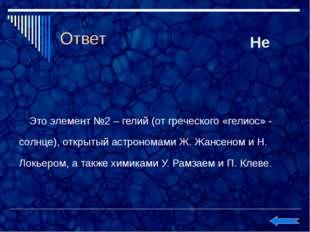 Вопрос С полным основанием Д.И.Менделеева можно отнести к крупнейшим русским