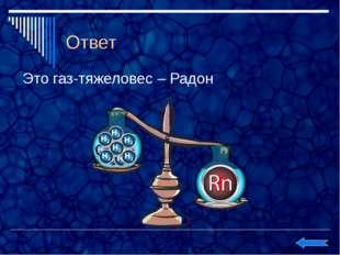 Ответ Д.И. Менделеев родился 27 января (8 февраля) 1834 года в Тобольске. В с
