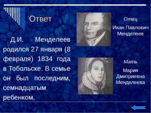 Ответ Все они носят фамилию Д.И.Менделеева. Химический элемент – Менделевий.