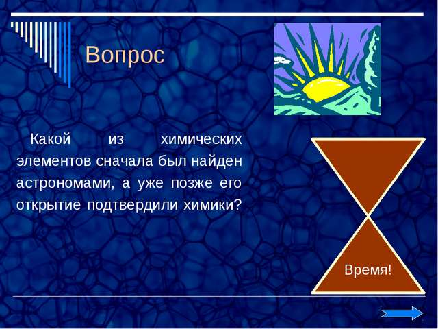 Вопрос Время! Какая связь между химическим элементом, минералом, вулканом, по...