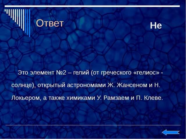 Вопрос С полным основанием Д.И.Менделеева можно отнести к крупнейшим русским...