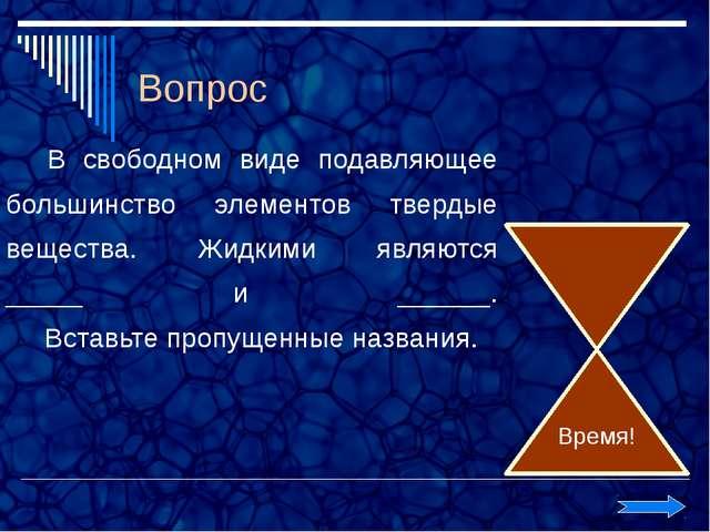Ответ Это Дмитрий Иванович Менделеев.
