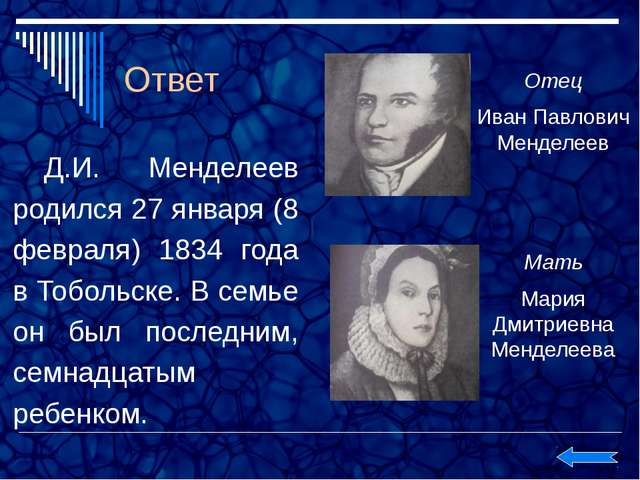 Ответ Все они носят фамилию Д.И.Менделеева. Химический элемент – Менделевий....