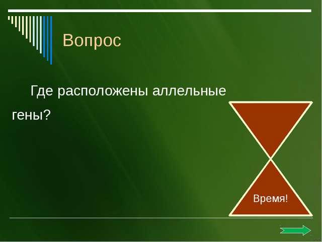 Людям с II и IV группами. Ответ