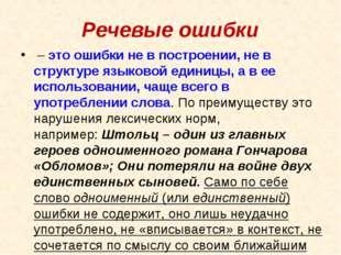 Речевые ошибки – это ошибки не в построении, не в структуре языковой единицы