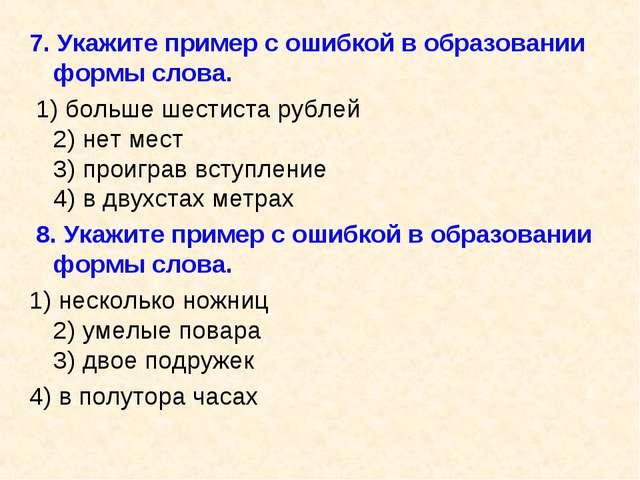 7.Укажите пример с ошибкой в образовании формы слова. 1) больше шестиста ру...