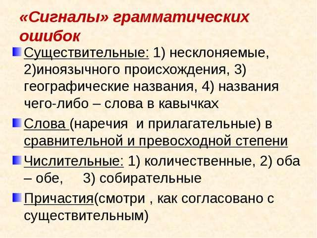 «Сигналы» грамматических ошибок Существительные: 1) несклоняемые, 2)иноязычно...