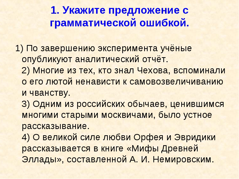 1.Укажите предложение с грамматической ошибкой. 1) По завершению эксперимен...