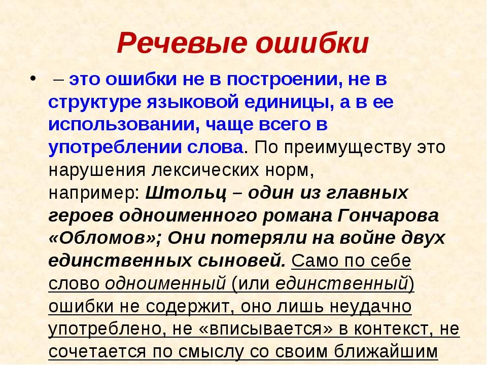 Речевые ошибки – это ошибки не в построении, не в структуре языковой единицы...