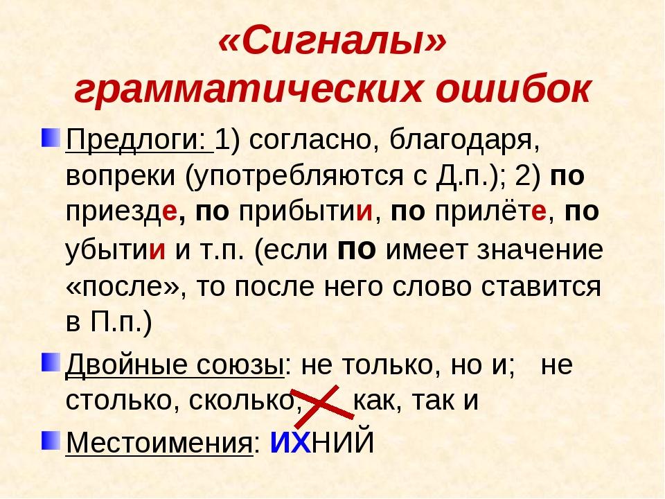 «Сигналы» грамматических ошибок Предлоги: 1) согласно, благодаря, вопреки (уп...