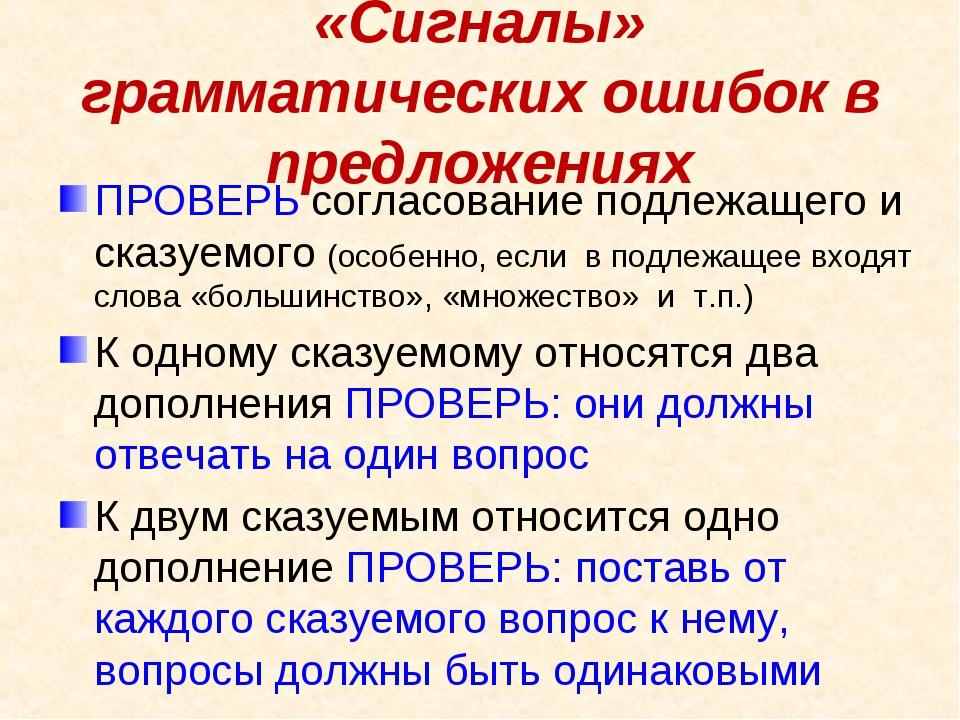 «Сигналы» грамматических ошибок в предложениях ПРОВЕРЬ согласование подлежаще...