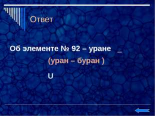 Ответ Об элементе № 92 – уране (уран – буран ) U