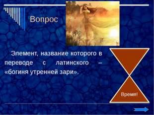 Выбирайте категорию Лобби ХИМИЯ