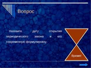 Генотип – совокупность наследственных признаков и свойств, полученных особью