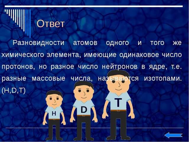 Вопрос Любимым занятием на досуге у знаменитого русского химика было изготовл...