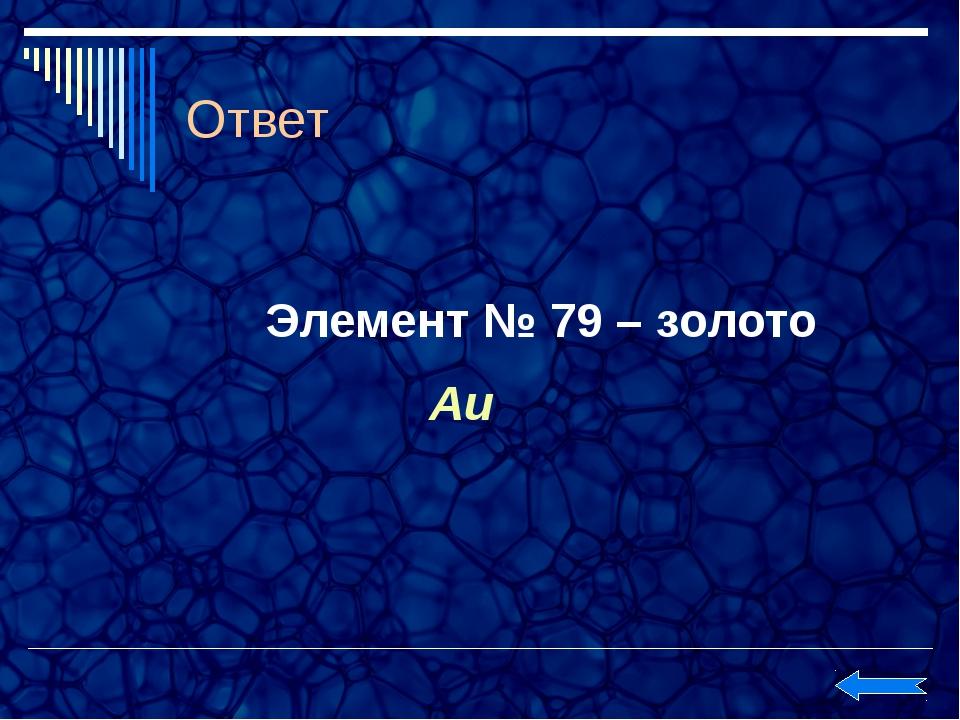 Ответ № 26, 27, 28. (Железо, кобальт, никель) Fe Co Ni