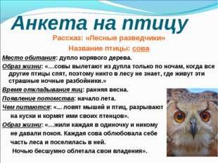 Анкета на птицу Рассказ: «Лесные разведчики» Название птицы: сова Место обита