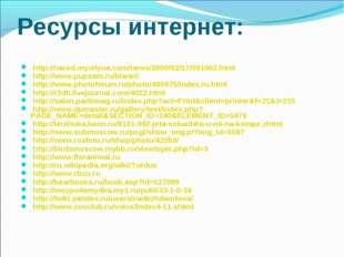 Ресурсы интернет: http://narod.mycityua.com/news/2009/02/17/091002.html http: