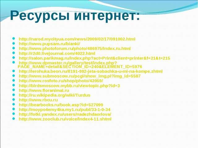 Ресурсы интернет: http://narod.mycityua.com/news/2009/02/17/091002.html http:...