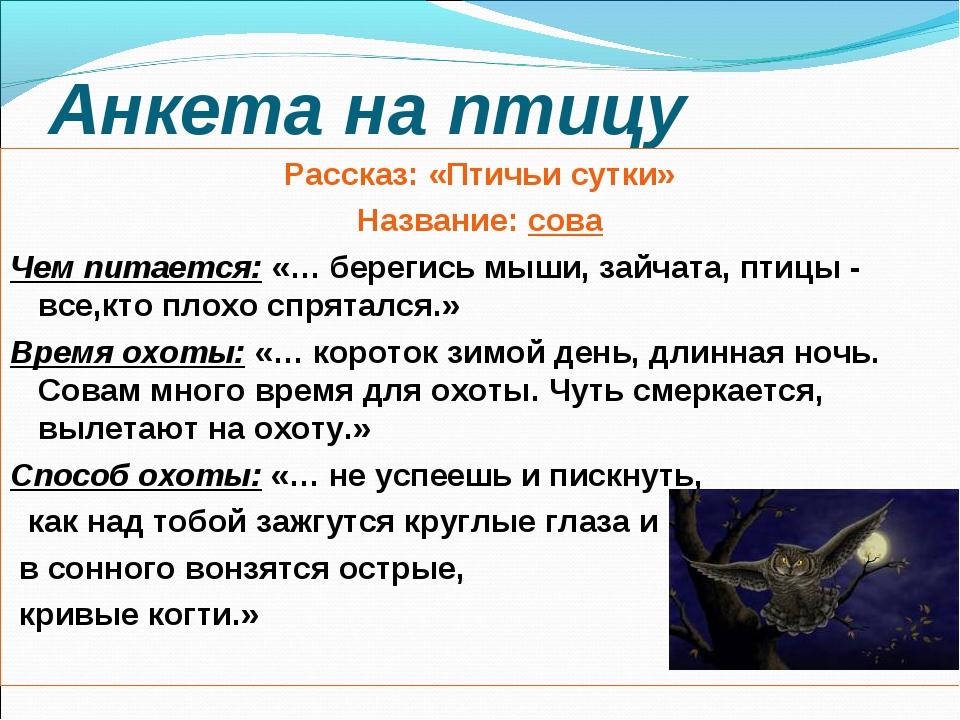Анкета на птицу Рассказ: «Птичьи сутки» Название: сова Чем питается: «… берег...