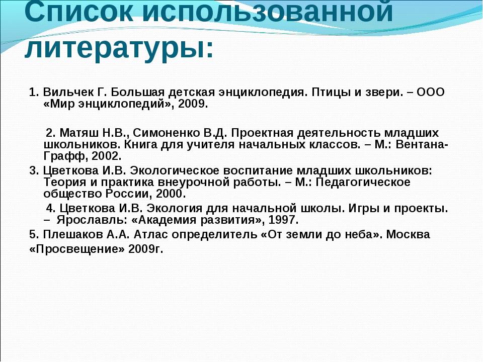 Список использованной литературы: 1. Вильчек Г. Большая детская энциклопедия....