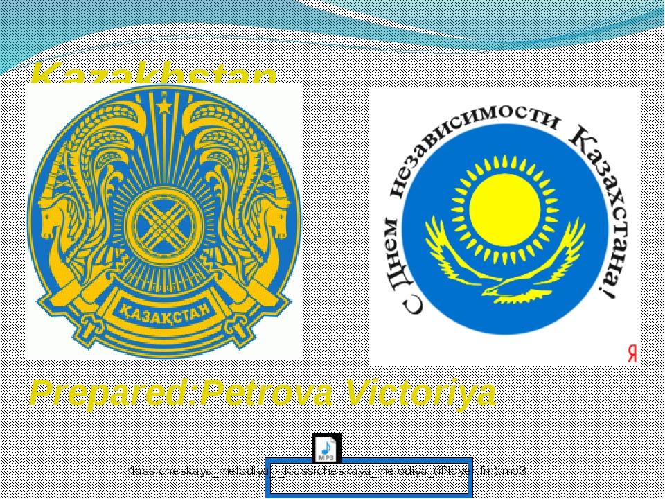 Kazakhstan Prepared:Petrova Victoriya