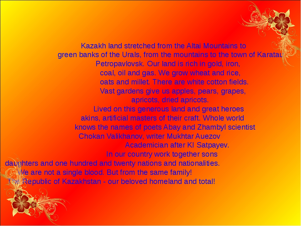 Kazakh land stretched from the Altai Mountains to  green banks of the Urals...