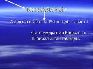 Манихейлік дін Соғдылар таратты: Екі негіздің қасиетті кітап ғимараттар Балас