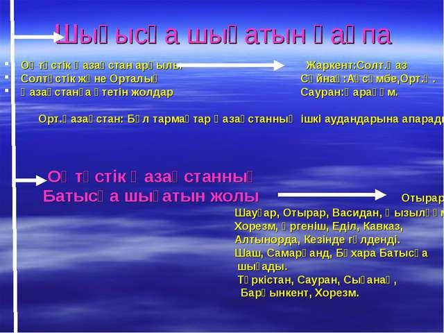 Шығысқа шығатын қақпа Оңтүстік Қазақстан арқылы Жаркент:Солт.Қаз Солтүстік жә...