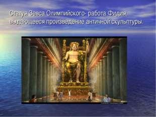 Статуя Зевса Олимпийского- работа Фидия, выдающееся произведение античной ску