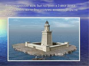 Александрийский маяк был построен в 3 веке до н.э., чтобы корабли могли благо