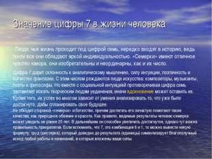 Значение цифры 7 в жизни человека Люди, чья жизнь проходит под цифрой семь, н