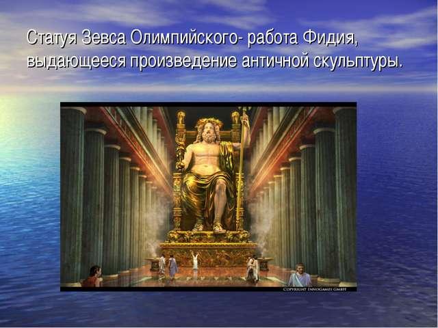 Статуя Зевса Олимпийского- работа Фидия, выдающееся произведение античной ску...